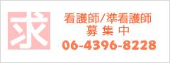 看護士・準看護士募集中 詳しくはお問い合わせ下さい 0120-215-1539